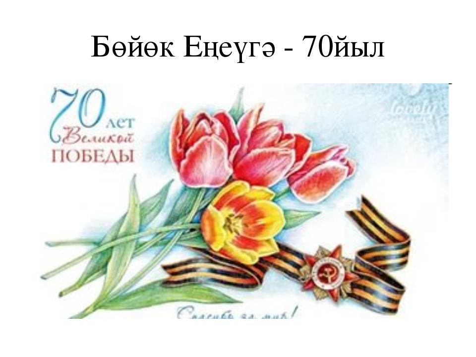 Бөйөк Еңеүгә - 70йыл
