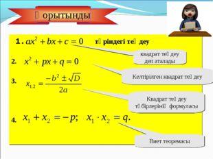 1. түріндегі теңдеу 2. 3. 4. квадрат теңдеу деп аталады Квадрат теңдеу түбір