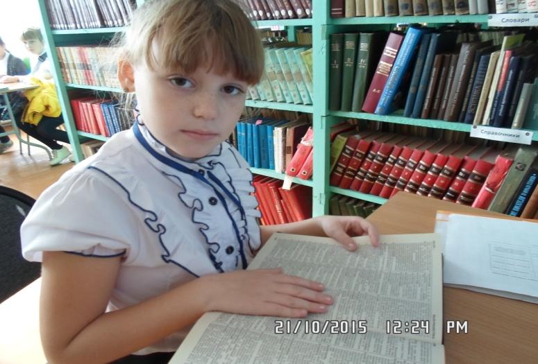 I:\КНВ 3 КЛ. ПЕРСПЕКТИВА\КНВ 2015 - 2016 уч.г\ПРОЕКТНАЯ ДЕЯТ,\Исследовательская_работа УКСОШ\фото дети в библиотеке\SAM_7530.JPG
