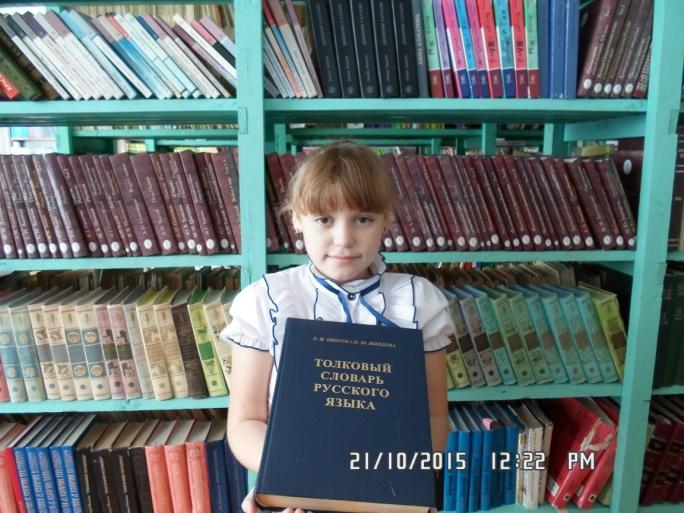 I:\КНВ 3 КЛ. ПЕРСПЕКТИВА\КНВ 2015 - 2016 уч.г\ПРОЕКТНАЯ ДЕЯТ,\Исследовательская_работа УКСОШ\фото дети в библиотеке\SAM_7529.JPG