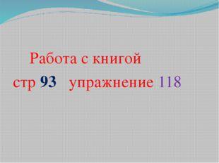 Работа с книгой стр 93 упражнение 118