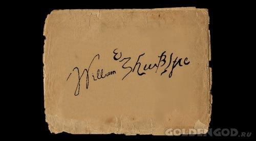 Вильям Шекспир, Уильям Шекспир, автор, драматург, загадки, тайны, история, факты, интересно, разоблачения, биографии, великие люди, 13doors, 13 дверей