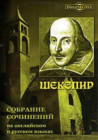 http://www.13doors.ru/images/stories/05cat_person/shakespeare25.jpg