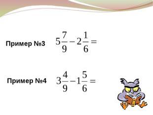 Пример №3 Пример №4