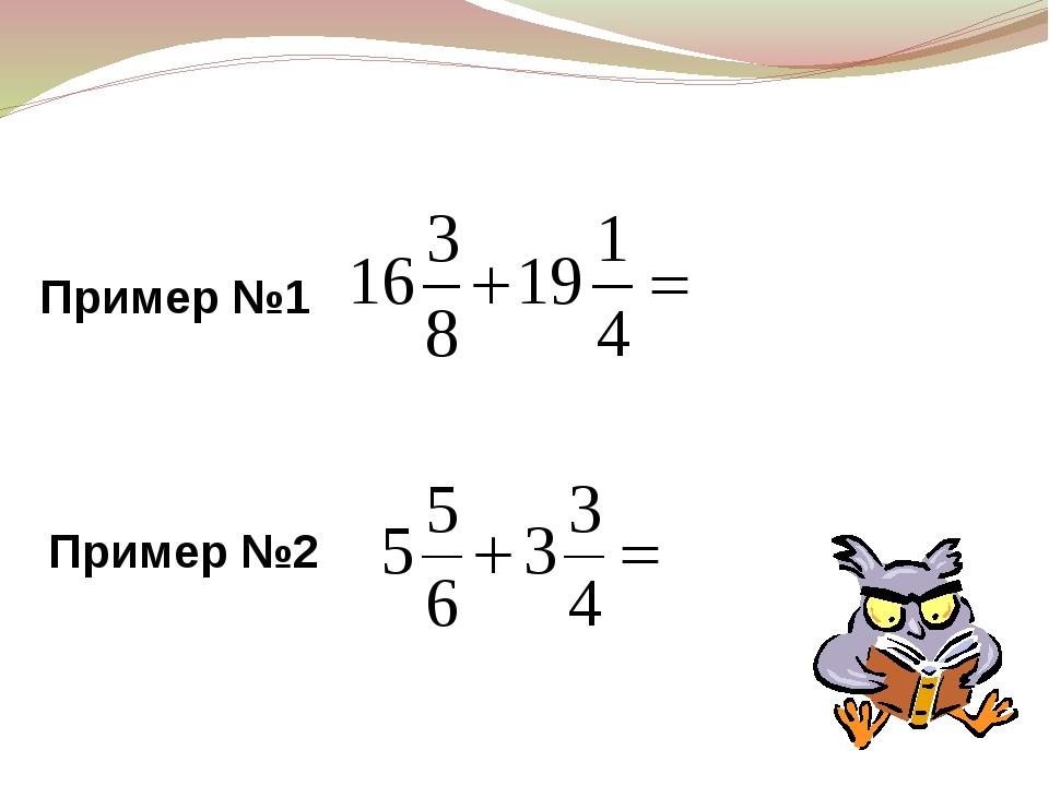 Пример №1 Пример №2