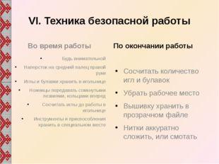 VII.Подготовка ткани к работе Определение центра рисунка Сложить ткань вчетве