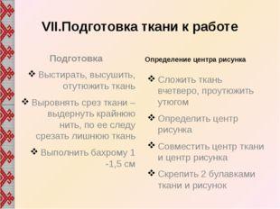 VIII. Способы перевода рисунка на ткань С помощью копировальной бумаги Сметоч