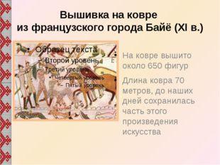 Находки, относящиеся к IX - XII векам, подтверждают, что вышивка существовала