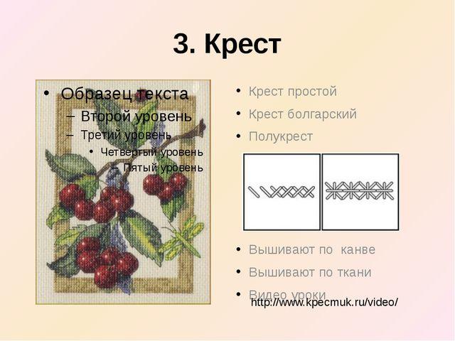 4. Вышивка бисером По канве, по ткани, обтяжка готовой формы