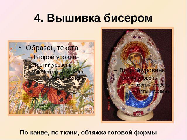 5. Владимирский верхошов