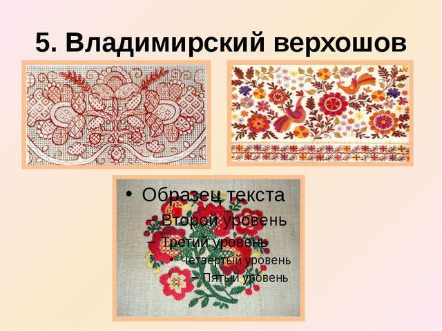 6. Горьковский гипюр