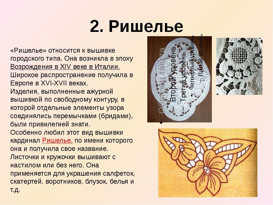 3. Крест Крест простой Крест болгарский Полукрест Вышивают по канве Вышивают...