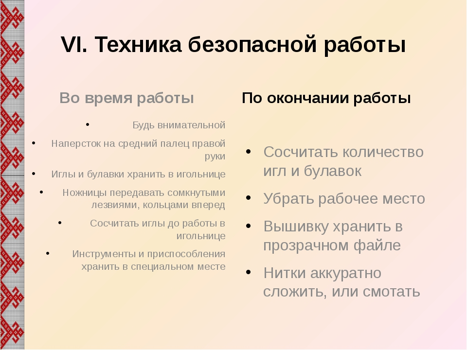 VII.Подготовка ткани к работе Определение центра рисунка Сложить ткань вчетве...