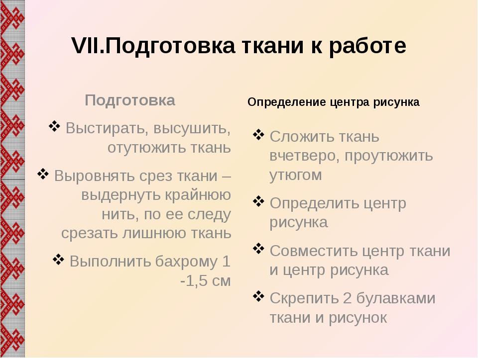 VIII. Способы перевода рисунка на ткань С помощью копировальной бумаги Сметоч...
