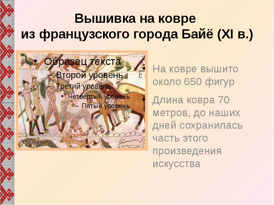Находки, относящиеся к IX - XII векам, подтверждают, что вышивка существовала...