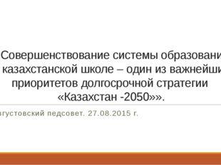 «Совершенствование системы образования в казахстанской школе – один из важней