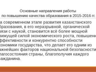 Основные направления работы по повышению качества образования в 2015-2016 гг.
