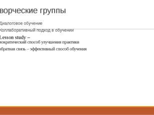Творческие группы 1. Диалоговое обучение 2. Коллаборативный подход в обучении