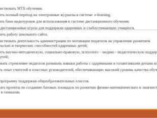 10. Совершенствовать МТБ обучения. 11. Обеспечить полный переход на электрон