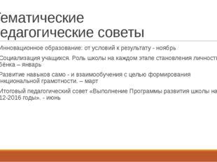 Тематические педагогические советы 1. Инновационное образование: от условий к