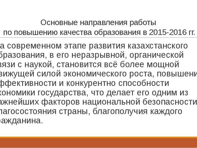 Основные направления работы по повышению качества образования в 2015-2016 гг....