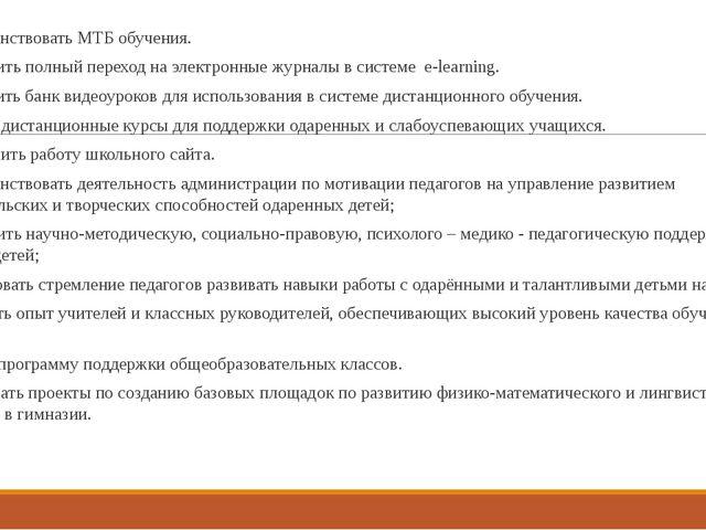 10. Совершенствовать МТБ обучения. 11. Обеспечить полный переход на электрон...