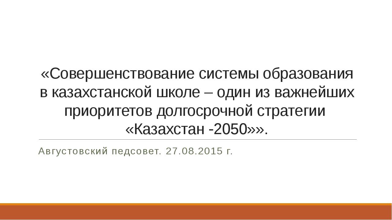 «Совершенствование системы образования в казахстанской школе – один из важней...