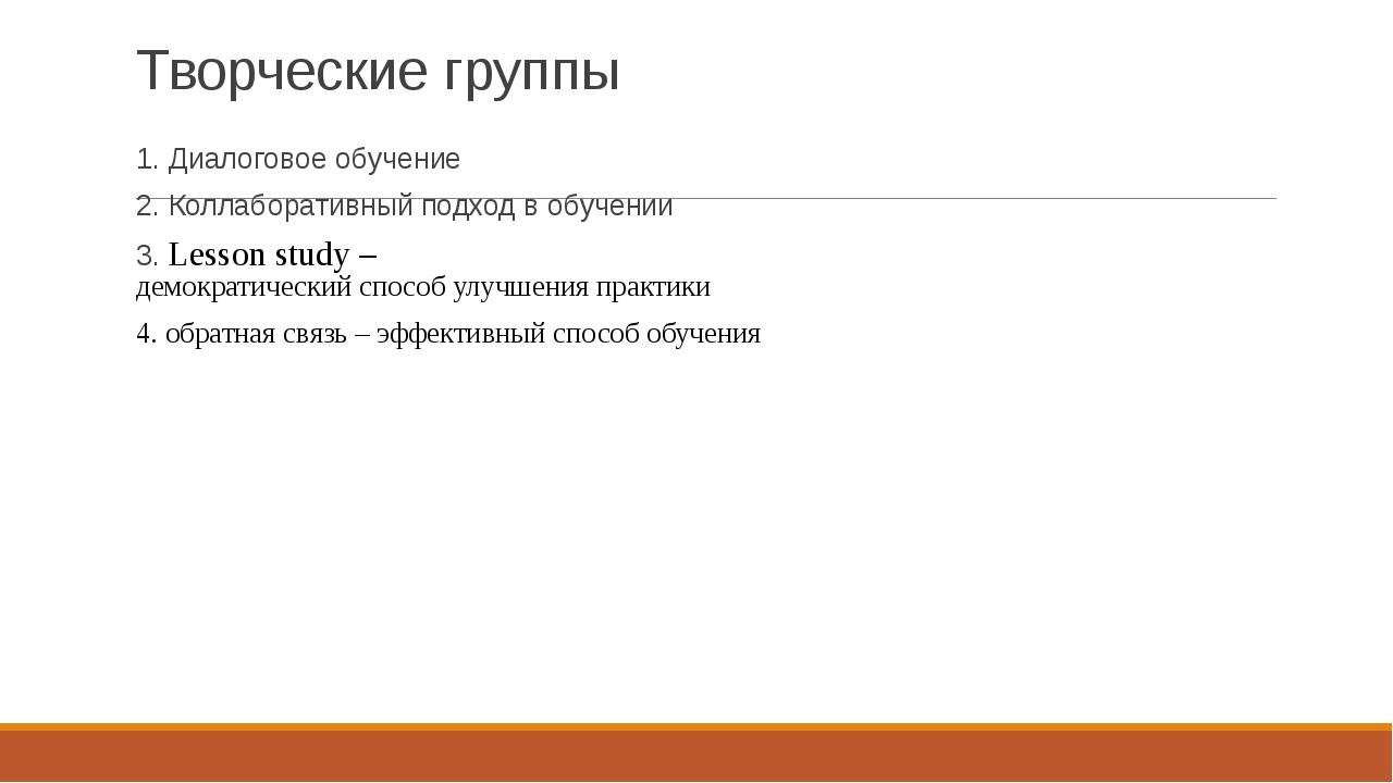 Творческие группы 1. Диалоговое обучение 2. Коллаборативный подход в обучении...