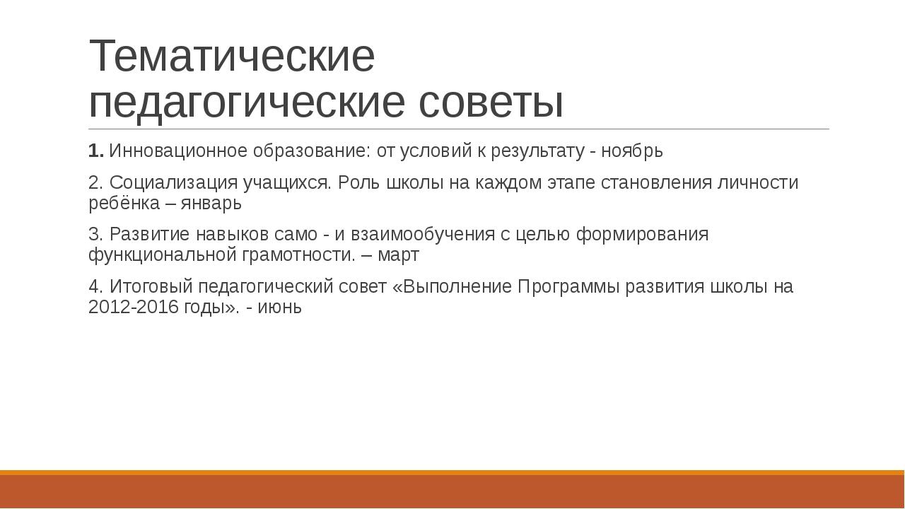 Тематические педагогические советы 1. Инновационное образование: от условий к...
