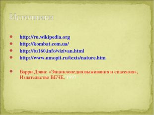 http://ru.wikipedia.org http://kombat.com.ua/ http://tu160.info/vizivan.html