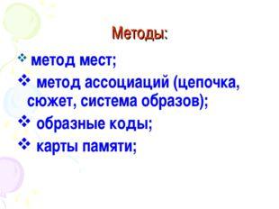 Методы: метод мест; метод ассоциаций (цепочка, сюжет, система образов); образ
