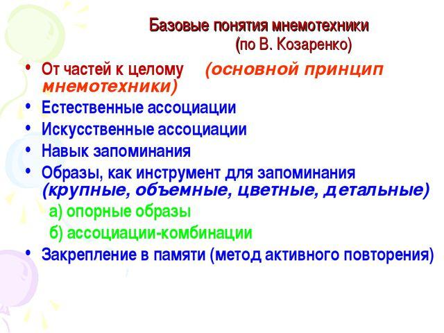Базовые понятия мнемотехники (по В. Козаренко) От частей к целому (основной...