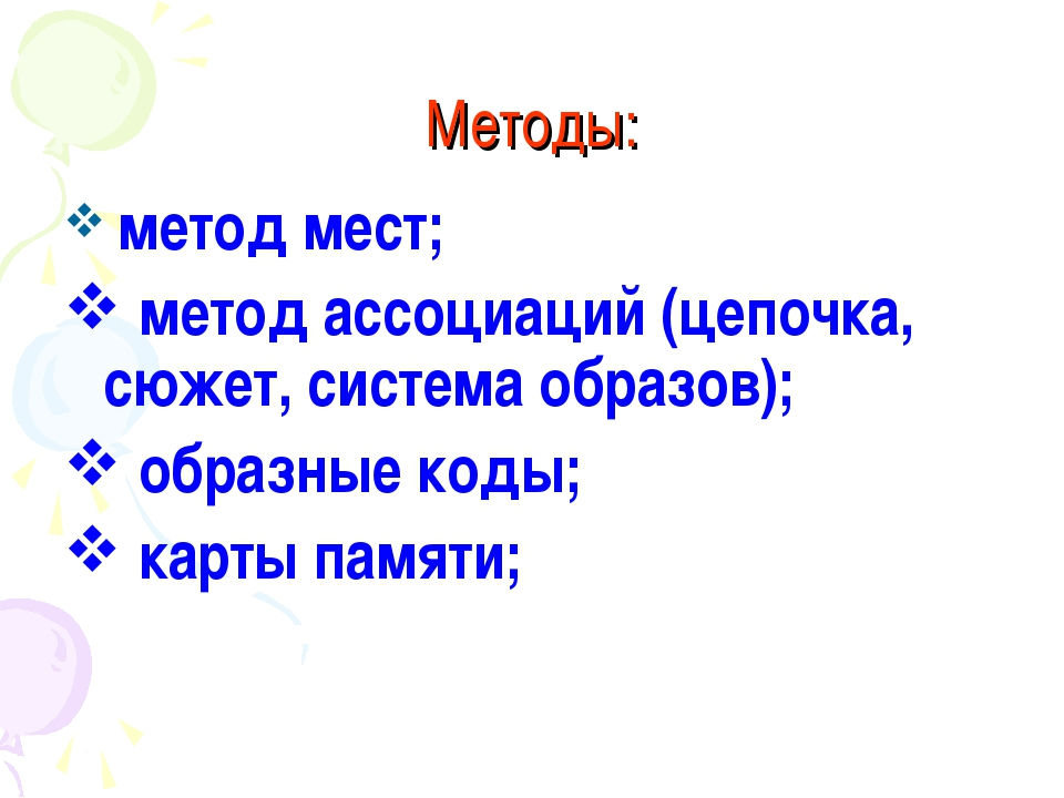 Методы: метод мест; метод ассоциаций (цепочка, сюжет, система образов); образ...