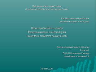 Міністерство освіти і науки України Луганський обласний інститут післядипломн