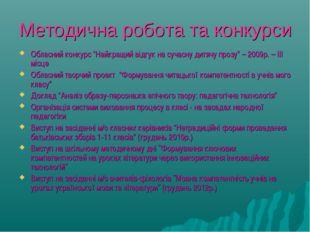 """Методична робота та конкурси Обласний конкурс """"Найкращий відгук на сучасну ди"""