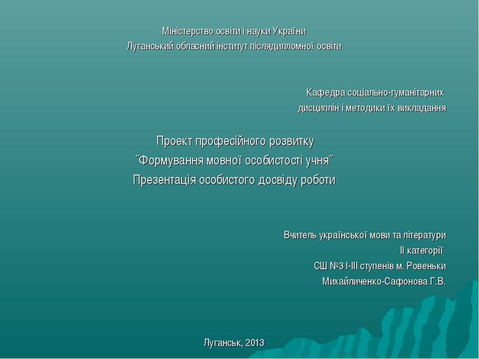 Міністерство освіти і науки України Луганський обласний інститут післядипломн...