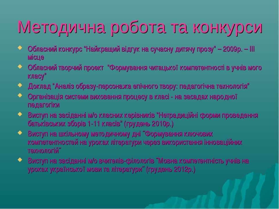 """Методична робота та конкурси Обласний конкурс """"Найкращий відгук на сучасну ди..."""