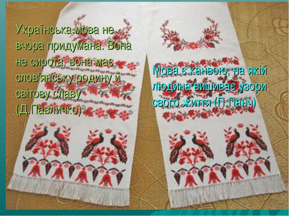 Українська мова не вчора придумана. Вона не сирота, вона має слов'янську роди...