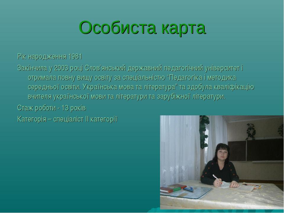 Особиста карта Рік народження 1981 Закінчила у 2003 році Слов'янський державн...