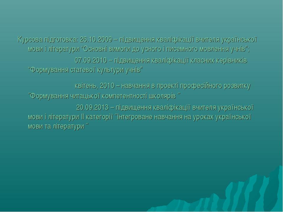 Курсова підготовка: 26.10.2009 – підвищення кваліфікації вчителя української...