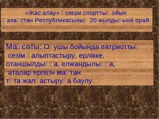«Жас алау» әскери спорттық ойын Қазақстан Республикасының 20 жылдығына орай.