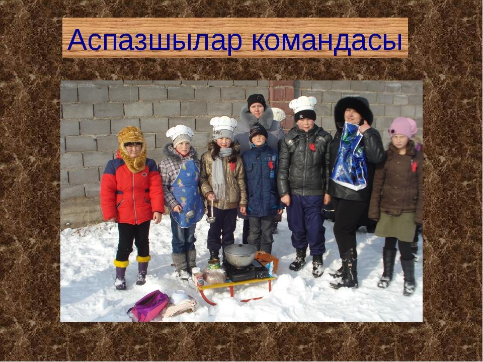 Аспазшылар командасы