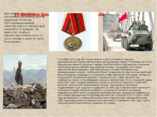 15 февраля День вывода советских войск из Афганистана 8 октября 1979 года был