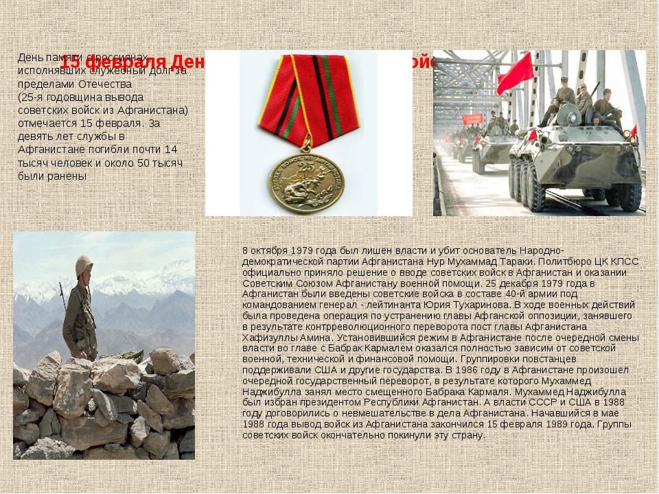 15 февраля День вывода советских войск из Афганистана 8 октября 1979 года был...