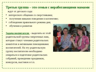 Третья группа – это семьи с неработающими мамами ждут от детского сада: интер