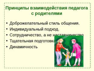 Принципы взаимодействия педагога с родителями Доброжелательный стиль общения.