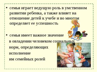 семья играет ведущую роль в умственном развитии ребенка, а также влияет на от