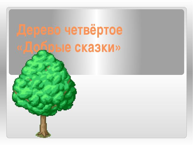 Дерево четвёртое «Добрые сказки»