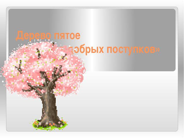 Дерево пятое «Копилка добрых поступков»