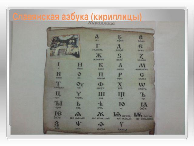 Славянская азбука (кириллицы)